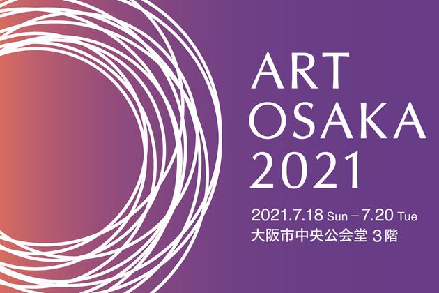 ART OSAKA 2021