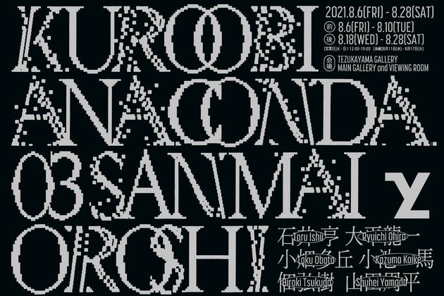 03 SANMAIOROSHI